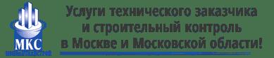 Технический заказчик и строительный контроль в Москве и Московской области.