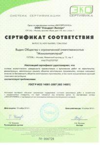 sertifikat-sootvetstviya-ooo-monolitkapstroy-2