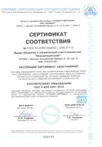 sertifikat-sootvetstviya-ooo-monolitkapstroy-3