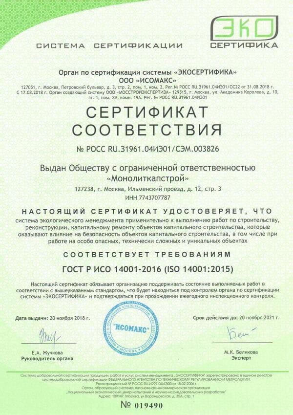Технический заказчик ИСО 14001-2016 2018-2021