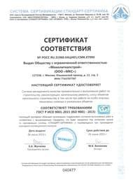 ИСО 9001-2015, 2019-2022
