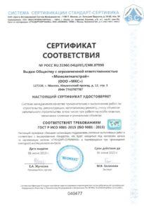 Сертификат соответствия ООО Монолиткапстрой ИСО 9001-2015, 2019-2022