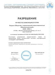 РАЗРЕШЕНИЕ Стандарт-Сертифика 2019-2022