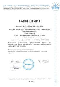 ООО Монолиткапстрой РАЗРЕШЕНИЕ Стандарт-Сертифика 2019-2022