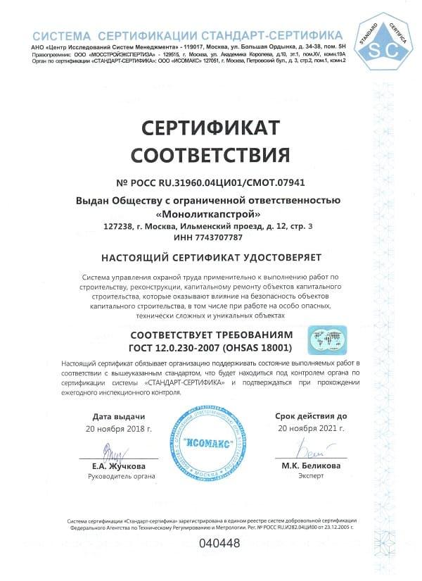 OHSAS 18001 2018-2021 ООО Монолиткапстрой
