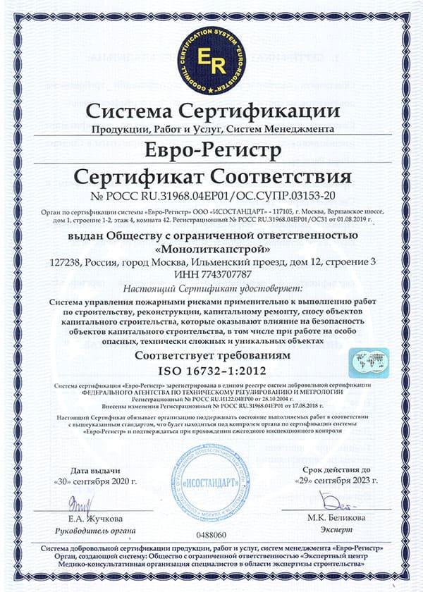 Сертификат ООО Монолиткапстрой ISO 16732-1(пож.риски) 2020-2023