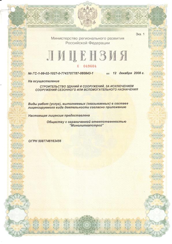 ЛИЦЕНЗИЯ_001
