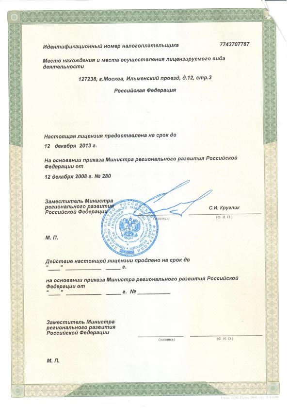 ЛИЦЕНЗИЯ_002
