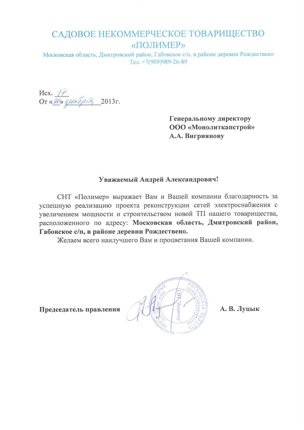 Отзыв-для-Монолиткапстрой-СНТ-ПОЛИМЕР
