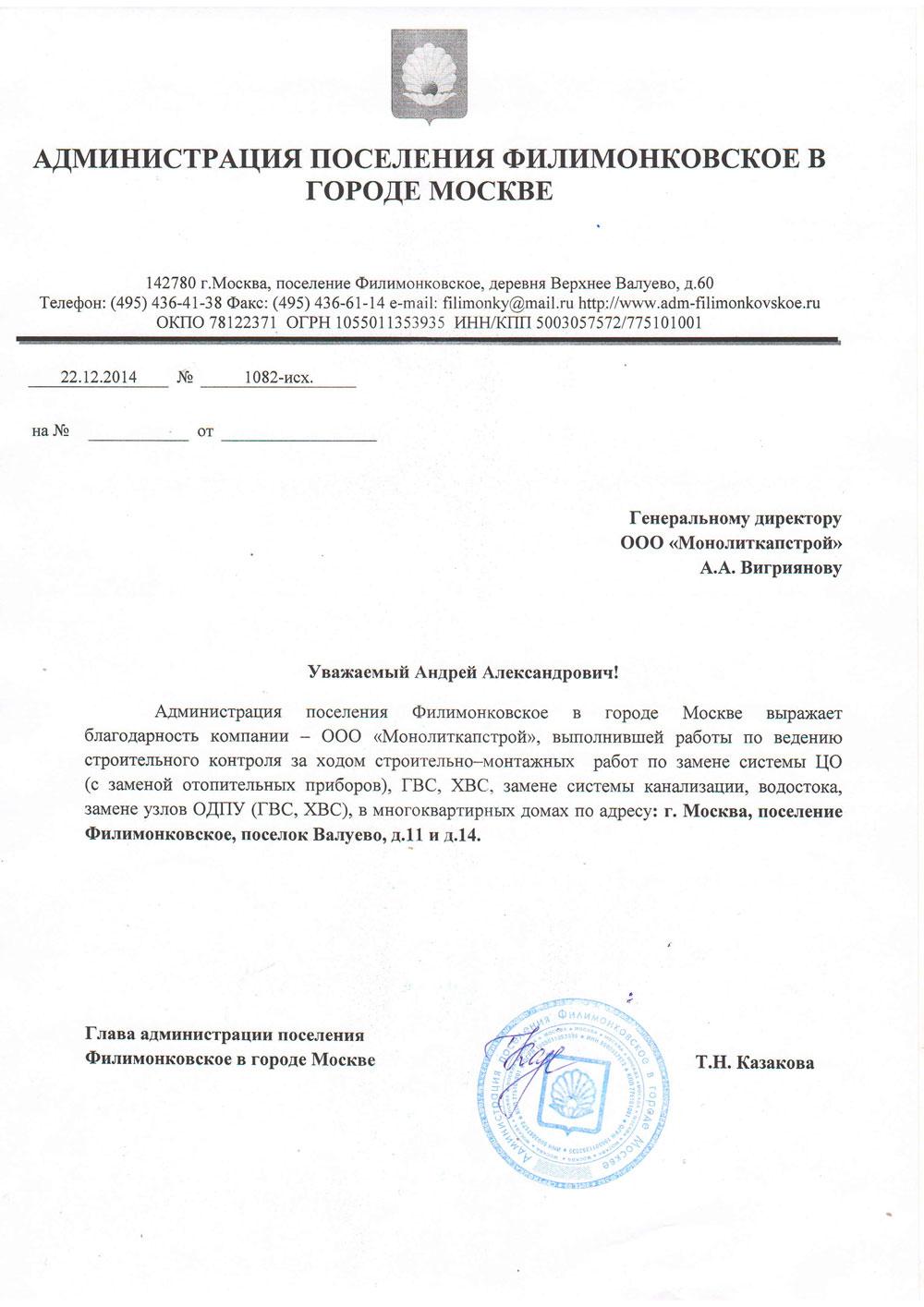 Монолиткапстрой - служба технического заказчика в строительстве