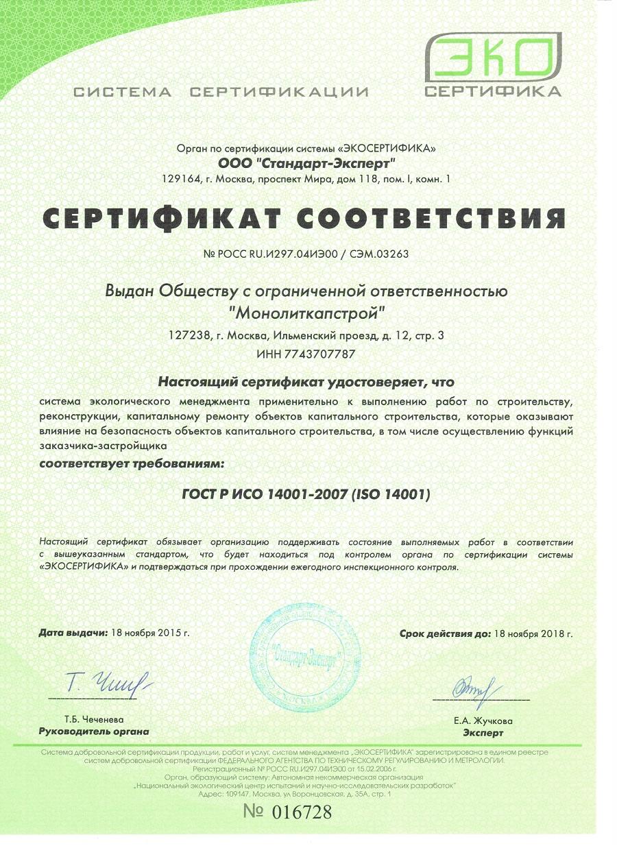 Сертификат Соответствия ООО Монолиткапстрой